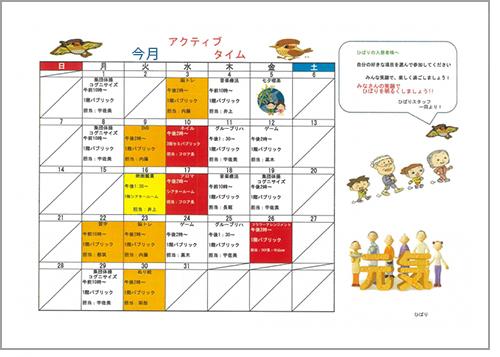 アクティブカレンダー
