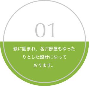 01 緑に囲まれ、各お部屋もゆったりとした設計になっております。